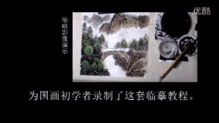 山水画技法 学画小景画介绍6