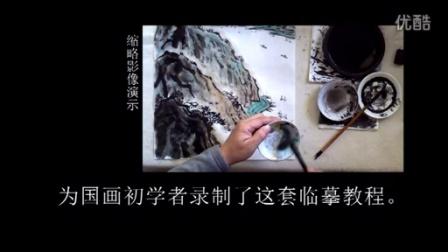 山水画技法 学画小景画介绍4