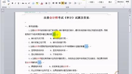 《Word2010技巧教程a技巧》饥荒实战_ExcelH视频怎么改成中文视频教学视频教学