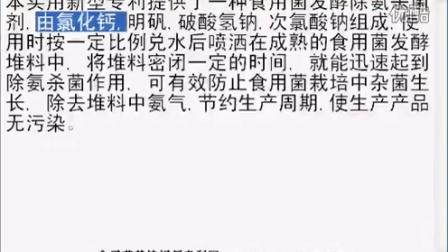 用菌发酵除氨杀菌剂,节约生产周期,使生产产品无污染2016-2-7 11-07-54食用菌shiyongjun