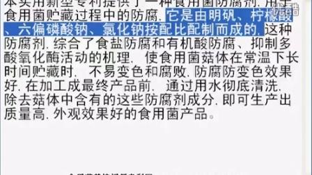 食用菌防腐剂,即可生产出质量高,外观效果好的食用菌产哿016-2-7 10-35-20食用菌shiyongjun