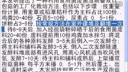 一种利用食用菌废菌渣制备双胞菇的工厂化生产杏鲍菇、金针菇2016-2-3 10-35-09食用菌shiyongjun