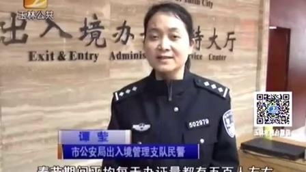 春节期间,市公安局出入境迎办证高峰
