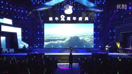 途牛9周年年会首个乐队进奥体《海阔天空》