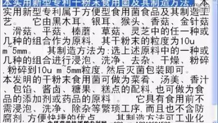 干粉末食用菌及其制造办��能保证产品的营养成分不损�B专利技�c016-2-7 9-44-13食用菌shiyongjun