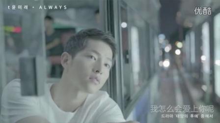 always—尹美莱