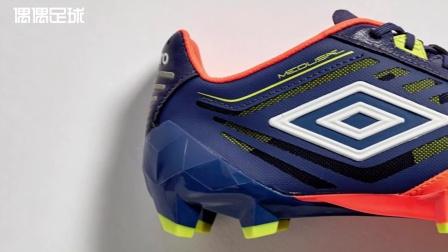 【新鞋速递】UMBRO茵宝推出全新 MEDUSAE PRO 足球鞋