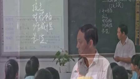 人教版九年级数学上册《二次函数的图像和性质》江苏省,2014学年度部级优课评选入围优质课教学视频