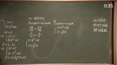 人教版九年级数学上册《二次函数与实际问题》福建省,2014学年度部级优课评选入围优质课教学视频