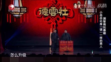 德云社岳云鹏孙越相声《谜一样的男人》 欢乐喜剧人第二季