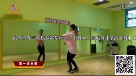 简单易学的现代舞蹈教学小婉减肥爵士舞酒吧男生舞蹈教学视频