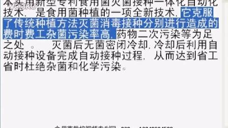食用菌灭菌接种一体化自动化技�c从而达到省工省时杜绝杂菌和化学污染食用菌shiyongjun