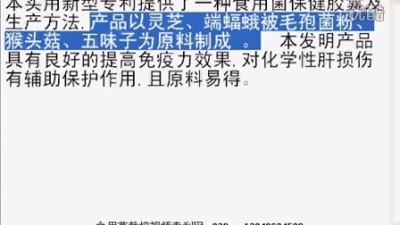 食用菌保健胶囊及生产方法和用�T且原料易��,食用菌shiyongjun