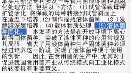 一种食用菌液体菌种的固化处理方��尤其对于促进我国食用菌产丿,食用菌shiyongjun