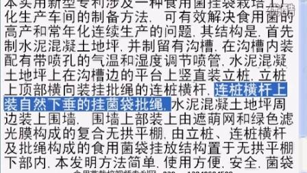 食用菌挂袋栽培工厂化生产车问的制备方��经济和社会效�a,食用菌shiyongjun