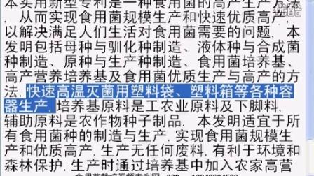 食用菌的高产生产方法,口味新鲜香嫩,能促进人类健康发屿,食用菌shiyongjun