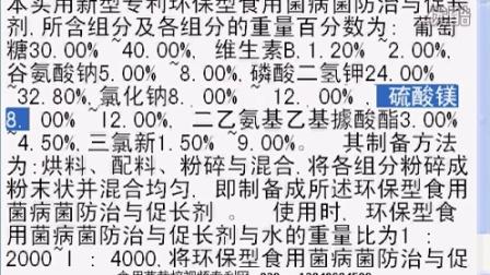 环保型食用菌病菌防治与促长剂及其制备和使用方��,食用菌shiyongjun
