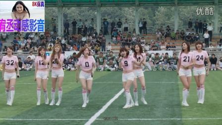 韩国美女足球啦啦队 歌舞超劲公演   宥丞动感影音车载珍藏版