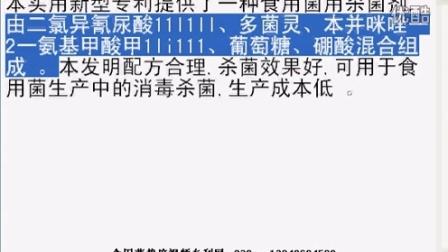 食用菌用杀菌剂,杀菌效果好,可用于食用菌生产中的消毒杀�K生产成本使专利技�c,食用菌shiyongjun