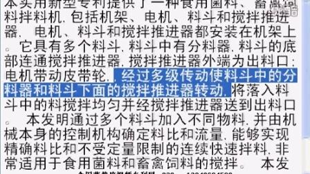 食用菌料、畜禽饲料拌料机,操作简卿使用方便-专利技�c,食用菌shiyongjun