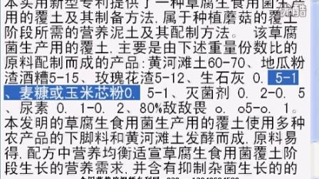 草腐生食用菌生产用的覆土及其制备方法,并含有抑制杂菌生长专利技�c,食用菌shiyongjun