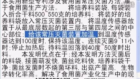 食用菌常压灭菌方��出菇产量� 生物学转化率�专利技�c,食用菌shiyongjun