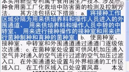 食用菌工厂化栽培中有害菌的检测和控制方法及接种工作区域结�ㄗ�利技�c,食用菌shiyongjun