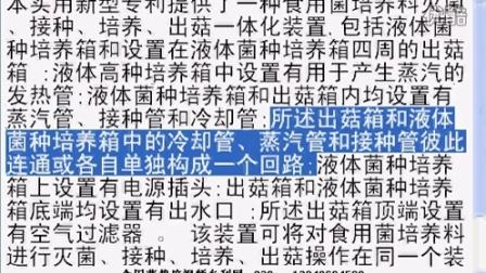 食用菌培养料灭菌、接种、培养、出菇一体化装置,大大�p少了传统工艺中的环�e专利技�c,食用菌shiyongjun
