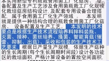 瓶栽食用菌工厂化菇房?设备配置及生产工艿专利技�c,食用菌shiyongjun