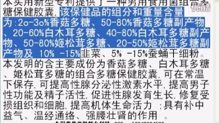 男用食用菌组合多糖保健胶囊,具有补中益气、温经通络、强腰壮肾的作用-专利技�c,食用菌shiyongjun