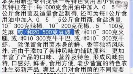 特色食用菌小食品,满足人们对食用菌的不同需�]专利技�c,食用菌shiyongjun