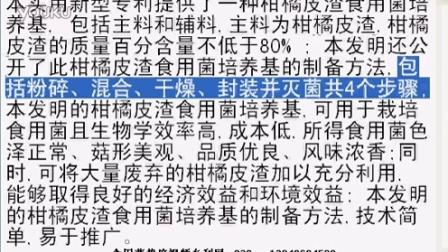 柑橘皮渣食用菌培养基及其制备方法,技术简卿易于推广-专利技�c,食用菌shiyongjun