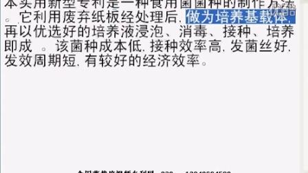 一种食用菌菌种的制作方��接种效率�发菌丝好,发效周期矿有较好的经济效率-专利技�c,食用菌shiyongjun