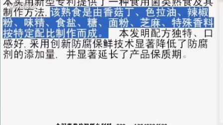一种食用菌类熟食及制作方法, 并显著延长了产品保质�c专利技�c,食用菌shiyongjun
