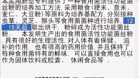 一种食用菌活性功能菌丝粉的培养加工方��专利技�c,食用菌shiyongjun