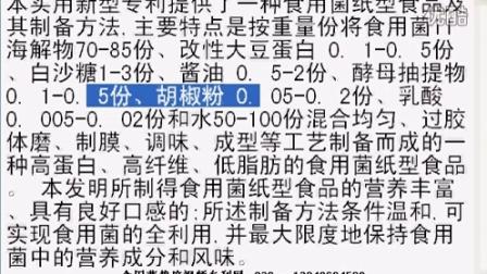 一种食用菌纸型食品及其制备方法,并最大限度地保持食用�K专利技�c,食用菌shiyongjun