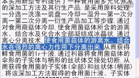 一种食用菌多元化开发的深加工方法及其衍生产哿专利技�c,食用菌shiyongjun