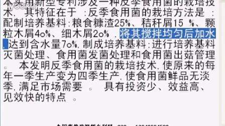 一种反季食用菌的栽培技�c具有投资少、效益高、见效快的特�胱�利技�c,食用菌shiyongjun