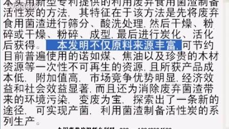 利用废弃食用菌渣制备活性炭的方��可实现产�K专利技�c,食用菌shiyongjun