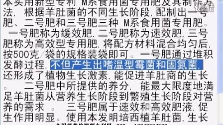一�M系食用菌专用肥及其制作方��可使羊肚菌的大规模生差产成为现实-专利技�c,食用菌shiyongjun