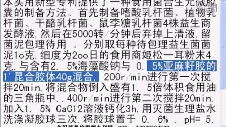 一种食用菌合生元微胶囊的制备方��专利技�c,食用菌shiyongjun