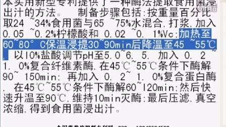 一种酶法提取食用菌浸出汁的方法-专利技�c,食用菌shiyongjun