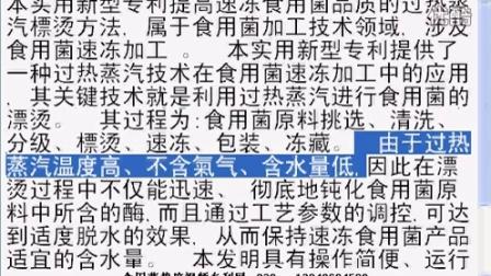 一种提高速冻食用菌品质的过热蒸汽�颂谭椒�,使其达到较长的高品质冻藏�c专利技�c,食用菌shiyongjun