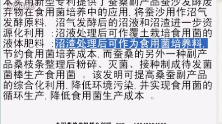蚕桑副产品蚕沙发酵废弃物在食用菌培养中的应用,降低食用菌生产成�c专利技�c,食用菌shiyongjun