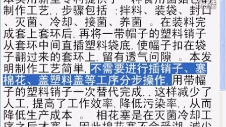 食用菌菇包的制作工艺,营要养转化好,有利提高产量-蘑菇专利技�c,食用菌shiyongjun