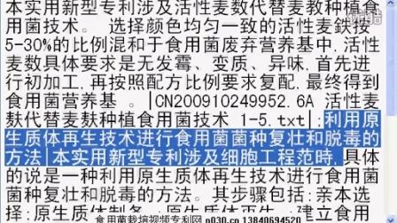 活性麦数代替麦数种植食用菌技�c再按照配方比例要求复酿最终得到食用菌营养�心⒐阶�利技�c,食用菌shiyongjun