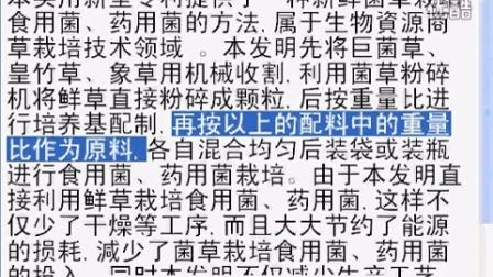 新鲜菌草栽培食用菌、药用商的方��一种重要的创新革命-蘑菇专利技�c,食用菌shiyongjun