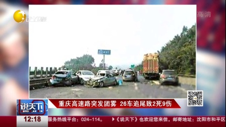 重庆高速路突发团雾  26车追尾致2死9伤 说天...