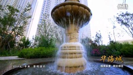 【Rock】华海城房地产宣传片