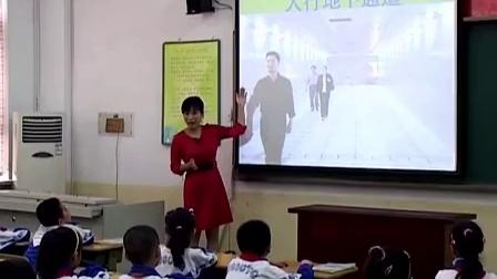 冀教版品德与生活二年级上册《遵守交通规则》优质课教学视频